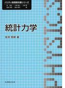 統計力学 (パリティ物理教科書シリーズ)