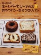 荻山和也のホームベーカリーで作るおやつパン・おそうざいパン 62 HomeBakery Recipes How to make your delicious breads (タツミムック)