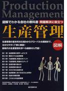 問題解決に役立つ生産管理 図解 生産管理の基本的な仕組みからグローバルな展開までを解説!! (図解でわかる会社の教科書)