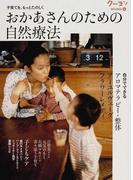 おかあさんのための自然療法 子育てを、もっとたのしく 自分でできるアーユルヴェーダ・フラワーレメディ (クーヨンBOOKS)