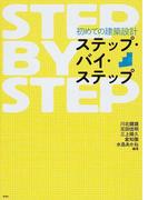 初めての建築設計ステップ・バイ・ステップ (建築文化シナジー)(建築文化シナジー)