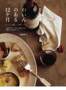 """わいんのある12ケ月 """"家呑みワイン""""がもっと楽しくなる料理とおつまみのレシピ"""