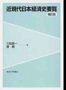 近現代日本経済史要覧 補訂版
