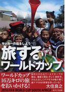 旅するワールドカップ 2010 FIFA WORLD CUP SOUTH AFRICA (サッカーの話をしよう)