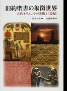 旧約聖書の象徴世界 古代オリエントの美術と「詩編」