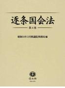 逐条国会法 復刻 第4巻 第6章会議(第55条〜第68条) (逐条シリーズ)
