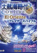 大航海時代Online〜El Oriente〜プレイヤーズバイブルPremium Edition
