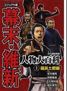 幕末・維新人物大百科 ビジュアル版 上 薩長土肥編