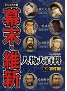 幕末・維新人物大百科 ビジュアル版 下 事件編