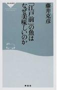 「江戸前」の魚はなぜ美味しいのか (祥伝社新書)(祥伝社新書)