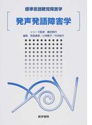発声発語障害学 (標準言語聴覚障害学)