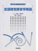 言語聴覚障害学概論 (標準言語聴覚障害学)