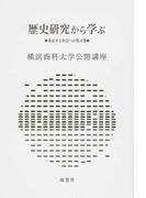 歴史研究から学ぶ 迷走する社会への処方箋 (横浜商科大学公開講座)