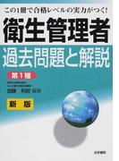 衛生管理者過去問題と解説〈第1種〉 この1冊で合格レベルの実力がつく! 新版