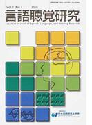 言語聴覚研究 Vol.7No.1(2010)