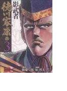 影武者徳川家康(TOKUMA COMICS) 3巻セット(Tokuma comics)