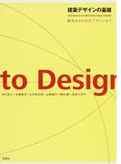 建築デザインの基礎 製図法から生活デザインまで