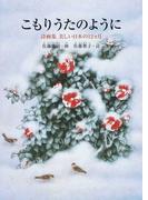 こもりうたのように 詩画集美しい日本の12カ月 (すずのねえほん)(すずのねえほん)