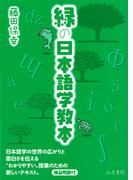 緑の日本語学教本 日本語学の基礎を学ぶ