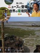 池上彰のニュースに登場する世界の環境問題 2 水