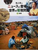 池上彰のニュースに登場する世界の環境問題 3 食糧