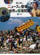 池上彰のニュースに登場する世界の環境問題 4 ゴミ