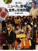 池上彰のニュースに登場する世界の環境問題 5 健康・病気