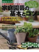 これだけは知っておきたい家庭園芸の基本とコツ はじめてでもうまくいく、おうち栽培の実用ノウハウ タネまき&植えつけから水の与え方、肥料の施し方、手入れ、植え替え&繁殖、夏・冬越し、病害虫の防除法まで (012ガーデニング)
