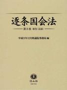 逐条国会法 復刻 第8巻 補巻〈追録〉 (逐条シリーズ)