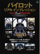 パイロットリアルインプレッション 戦闘機からアクロ機、旅客機まで、操縦感をパイロットが語る!