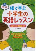 絵で学ぶ小学生の英語レッスン ABCから英会話まで 学校の授業に役立つ! 見て!きいて!発音して!楽しく身につく英単語&日常表現