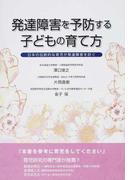 発達障害を予防する子どもの育て方 日本の伝統的な育児が発達障害を防ぐ