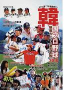 韓国プロ野球観戦ガイド&選手名鑑 KBO韓国野球委員会公認 2010
