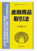 金融商品取引法 (新法学ライブラリ)