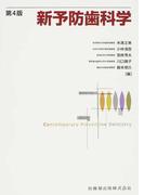 新予防歯科学 第4版