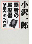 小沢一郎覇者の履歴書 超権力者への道
