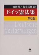 ドイツ憲法集 第6版