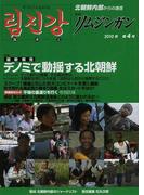 季刊リムジンガン 北朝鮮内部からの通信 日本語版 第4号(2010年春号)
