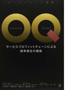 OQ オーナーシップ指数 サービスプロフィットチェーンによる競争優位の構築