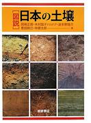 図説日本の土壌