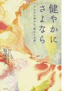 健やかにさよなら 今日から始める「終わり支度」 (春秋暮らしのライブラリー)