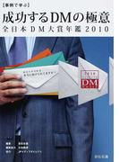 成功するDMの極意 事例で学ぶ 全日本DM大賞年鑑 2010 (宣伝会議ビジネスブックス)