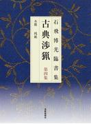古典渉猟 石飛博光臨書集 新装版 第4集 木簡 残紙
