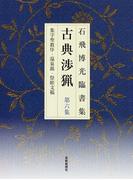 古典渉猟 石飛博光臨書集 新装版 第6集 集字聖教序・温泉銘・祭姪文稿