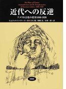 近代への反逆 アメリカ文化の変容1880−1920 (松柏社叢書 言語科学の冒険)