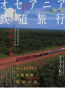 オセアニア鉄道旅行 (イカロスMOOK 羅針特選ムック)