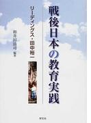 戦後日本の教育実践 リーディングス・田中裕一