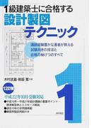 1級建築士に合格する設計製図テクニック 講師経験豊かな著者が教える試験向きの技法と合格の秘けつのすべて 12訂版