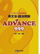英文法・語法問題ADVANCE999 (駿台受験シリーズ)