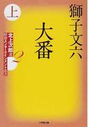 大番 上 (小学館文庫 昭和エンターテインメント叢書)(小学館文庫)